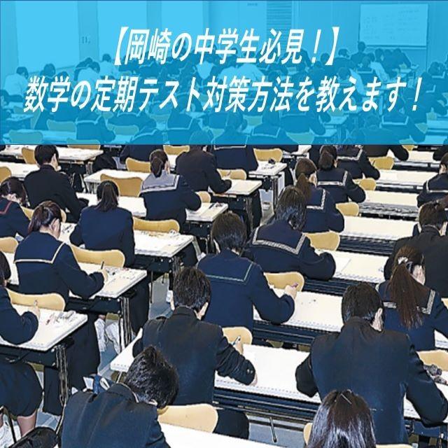 中学生_定期テスト