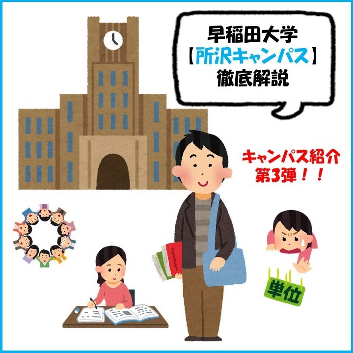 所沢キャンパス紹介サムネ