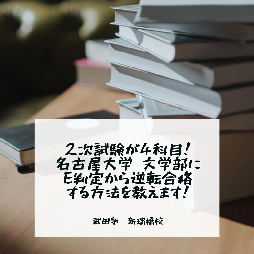 2次試験が4科目! 名古屋大学 文学部に E判定から逆転合格する方法を教えます!