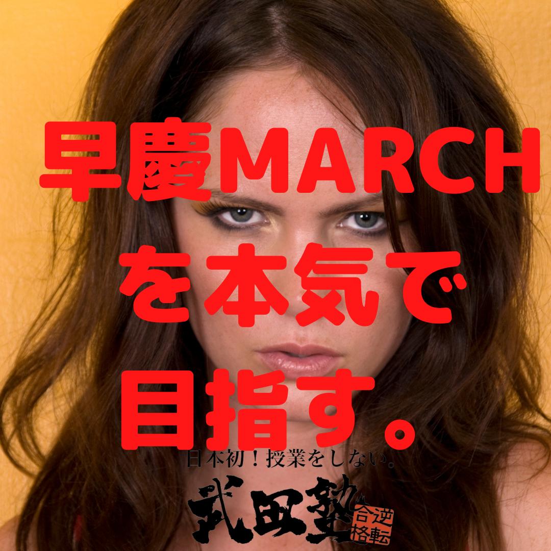 武田塾鶴見校 早慶・MARCHを本気で目指す。