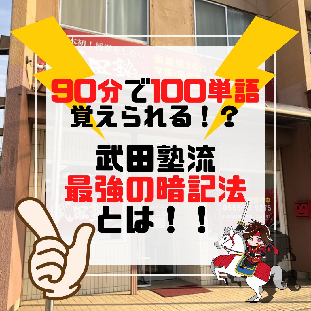 90分で100単語覚えられる!? 武田塾流、最強の暗記法とは!!