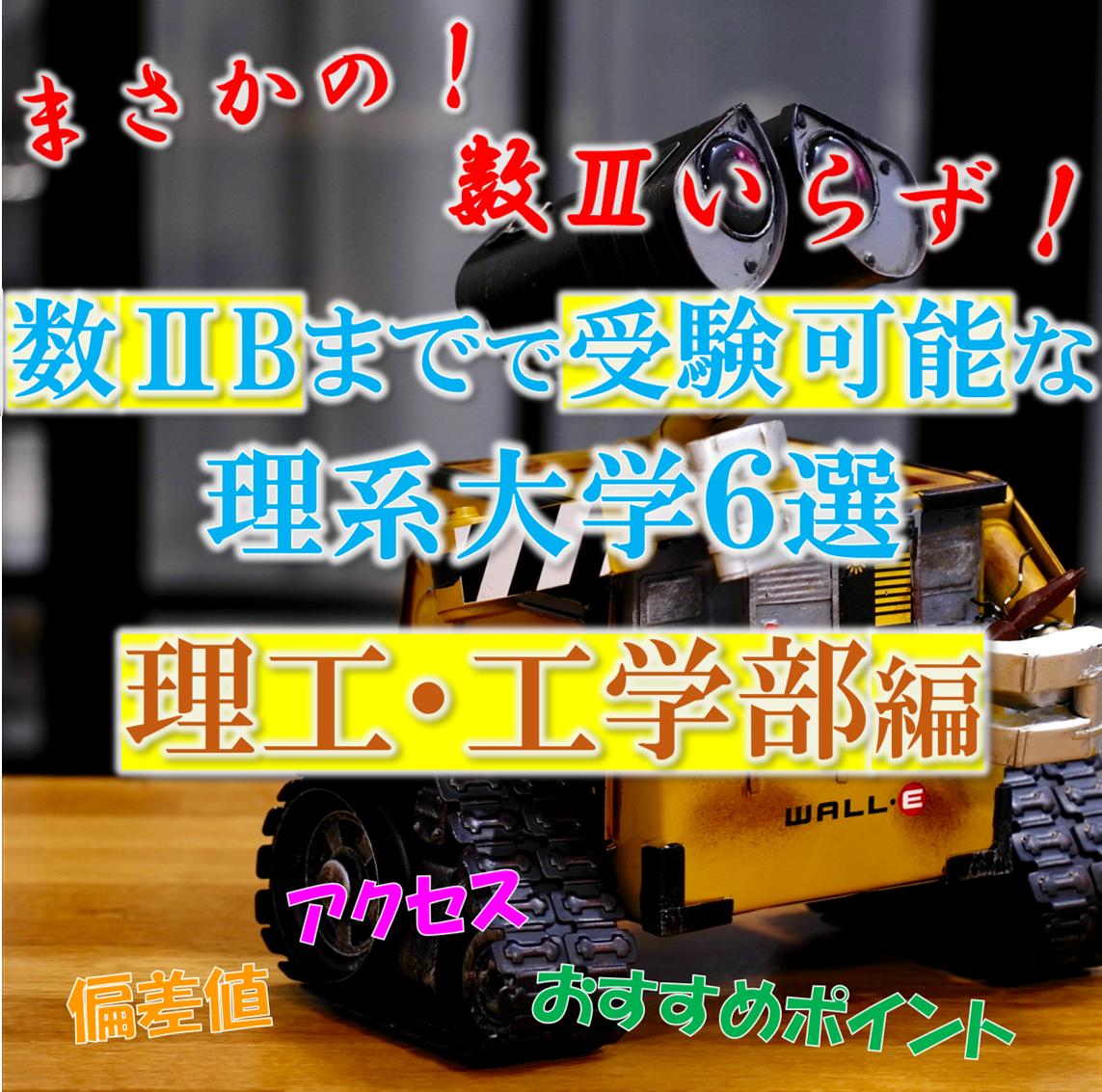 数Ⅲまで理工・工学編