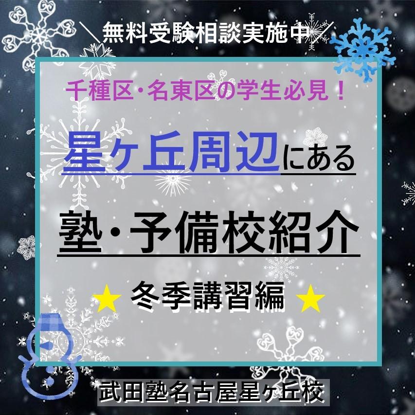 冬期講習紹介