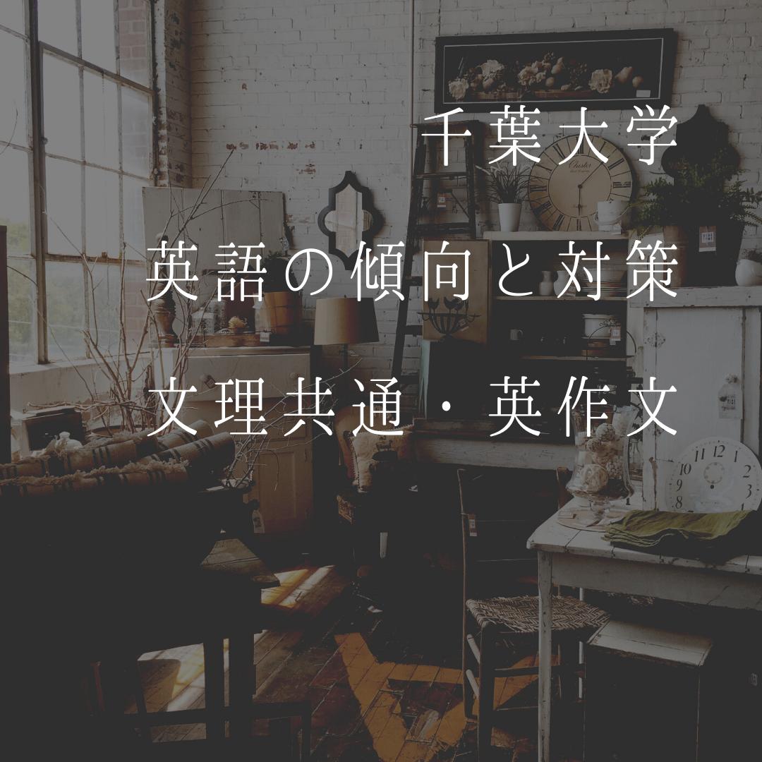 【千葉大学】英語の傾向と対策【文理共通・英作文】