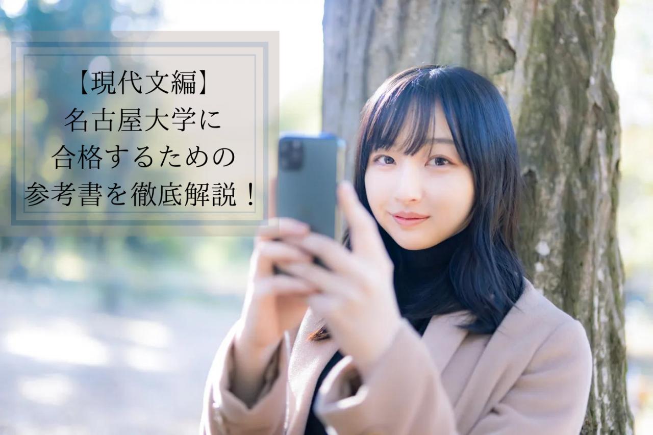【現代文編】 名古屋大学に 合格するための 参考書を徹底解説!