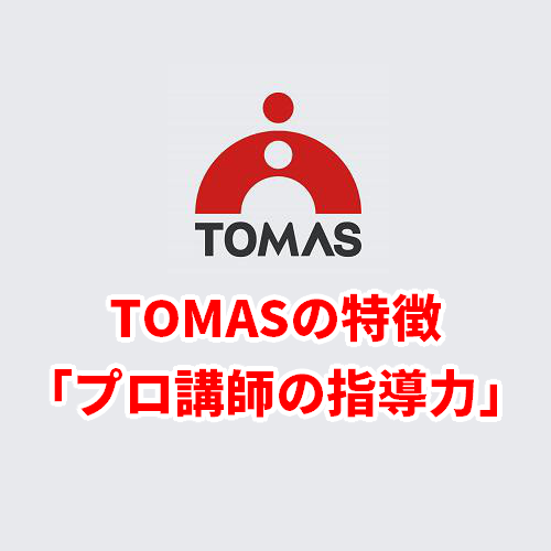 TOMASの特徴
