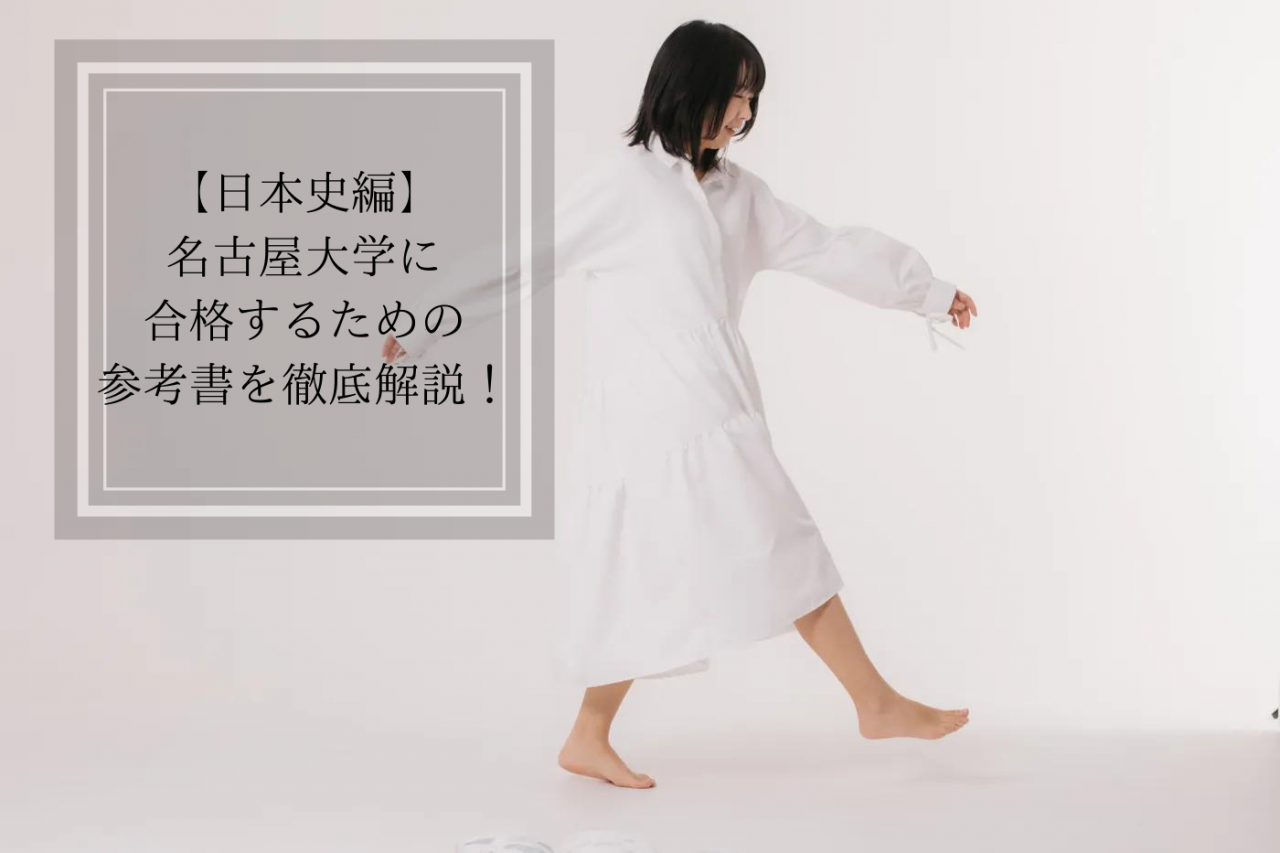 【日本史編】名古屋大学に合格するための参考書を徹底解説!