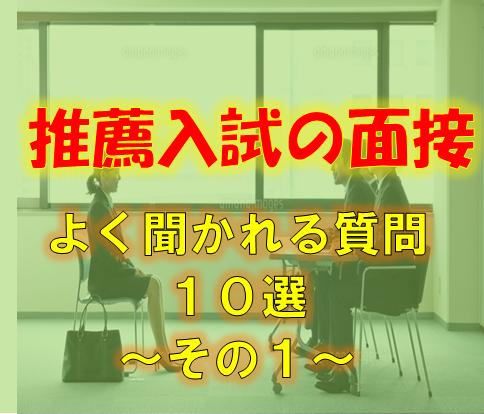 推薦入試・総合型選抜(AO入試)の面接でよく聞かれる質問10選~その1~-武田塾上本町校