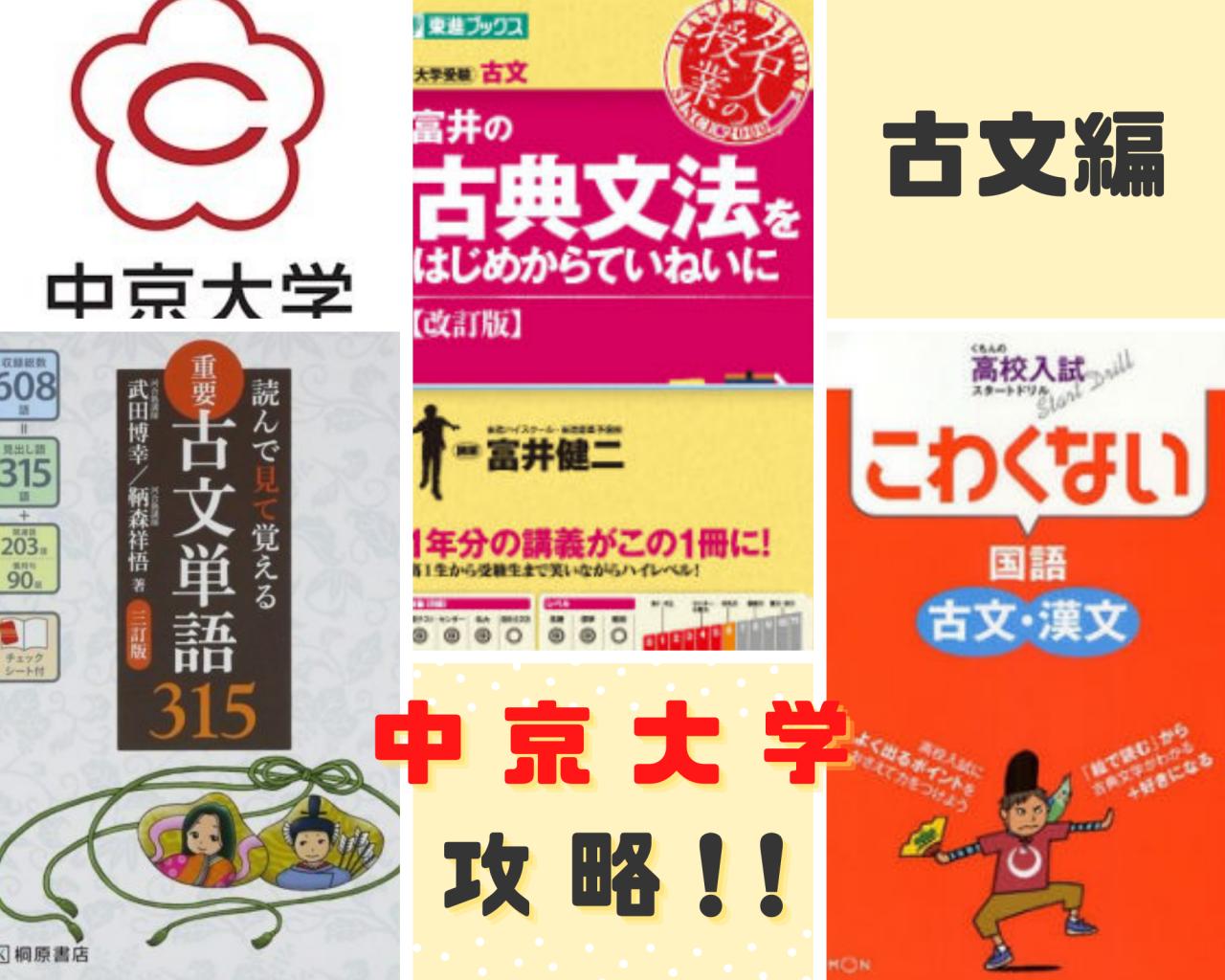 中京大学はこれで攻略!取り組みたい古文の参考書3選!