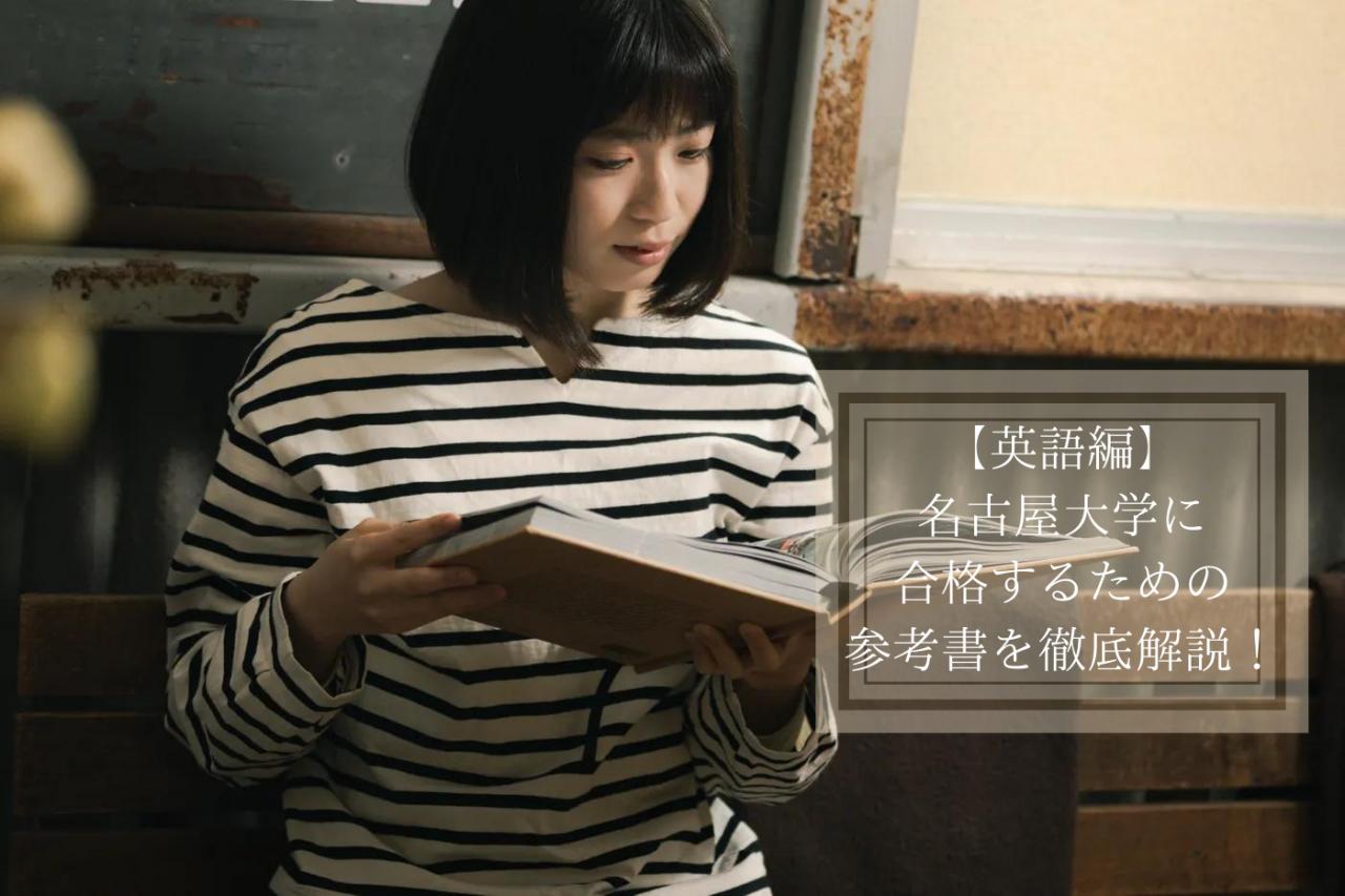 【英語編】 名古屋大学に 合格するための 参考書を徹底解説!
