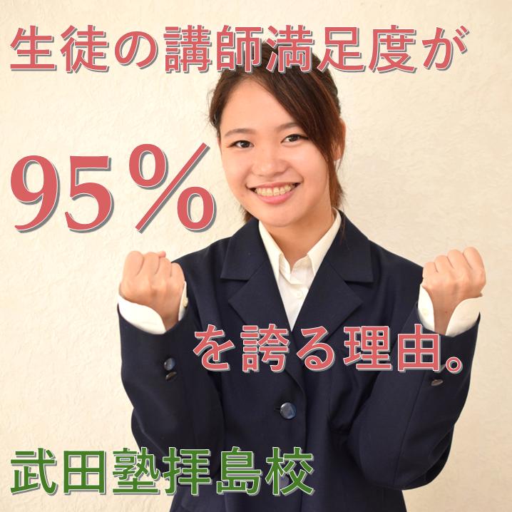 講師満足度95%